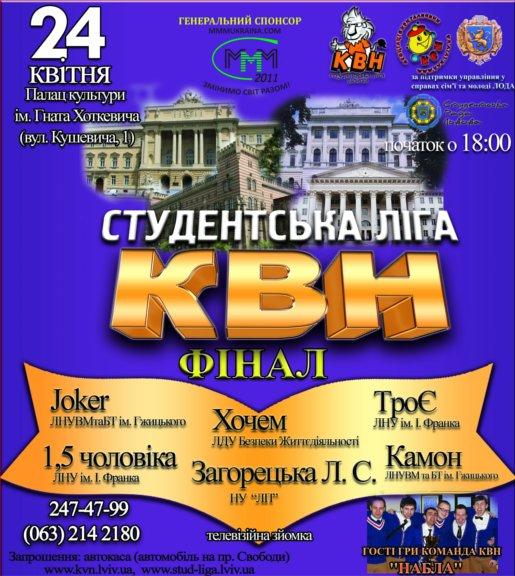 Фінал Студентської Ліги Львова