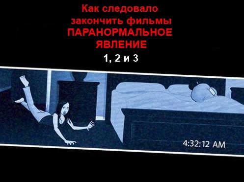 торрент паранормальные явления 1 скачать - фото 10
