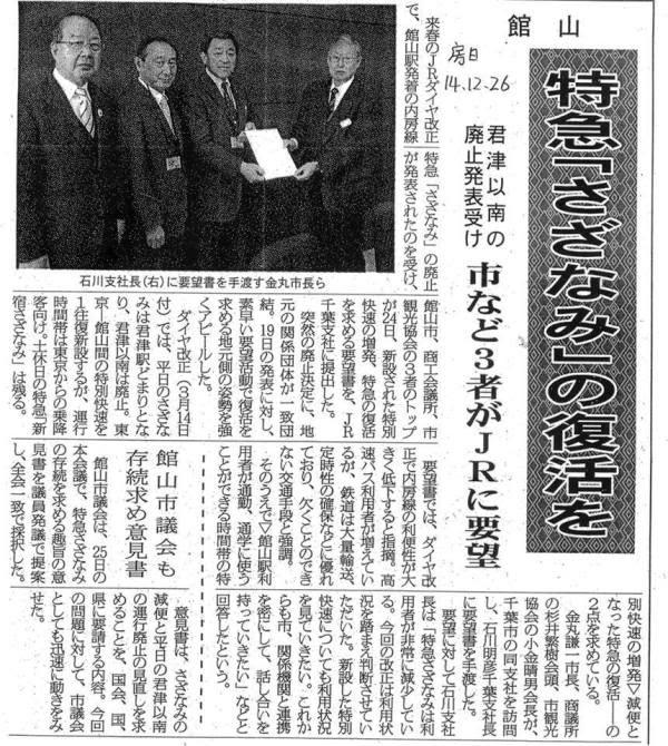 http://www.doro-chiba.org/nikkan_dc/n2015_01_06/n7832.htm