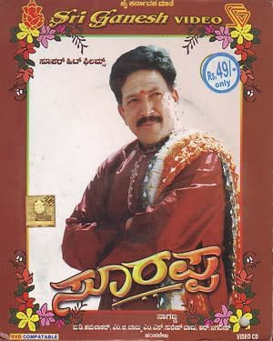 Surappa (2000) Kannada Movie Mp3 Songs Download