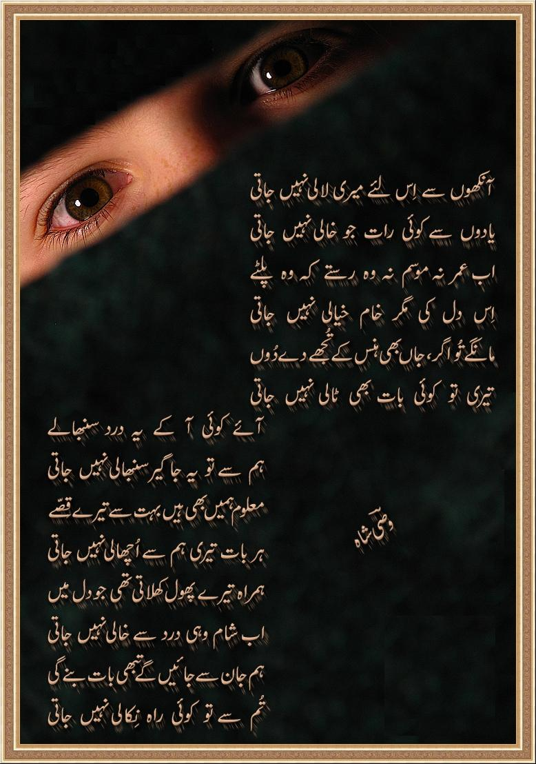 Urdu Picture Poetry
