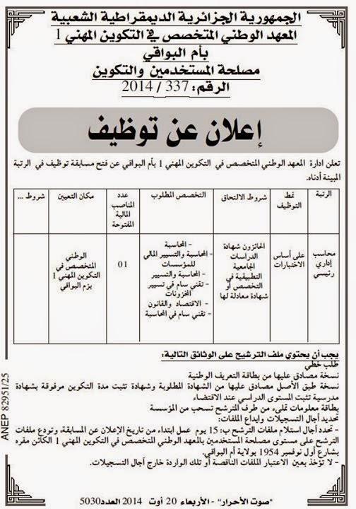 إعلان توظيف بالمعهد الوطني المتخصص في التكوين المهني 1 بأم البواقي