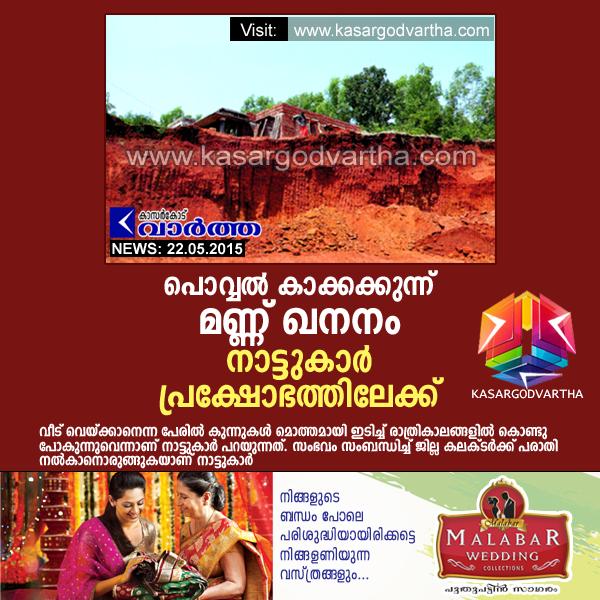 Kasaragod, Kerala, Povvel, Natives, Protest, District Collector, Complaint,  Kakkakkunnu.