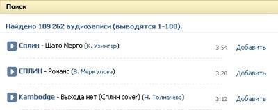 поиск музыки В Контакте