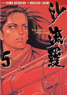 沙流羅 -サーラ- 第01-05巻