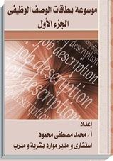 موسوعة بطاقات الوصف الوظيفى (الجزء الأول)