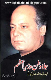 Jala Watan Wazir Azam  By Dr. Saeed