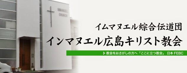 イムマヌエル綜合伝道団 インマヌエル広島キリスト教会