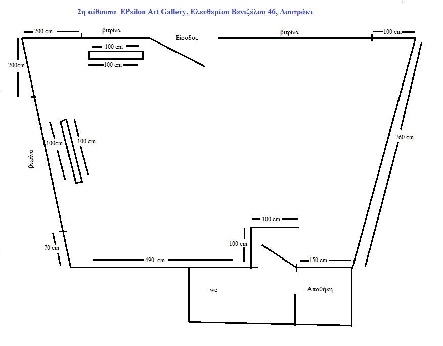 2η Κάτοψη EPsilon Art Gallery