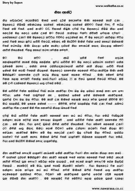 Mage Wanachara Birida Sinhala Rasa Katha Wal Katha Poteka
