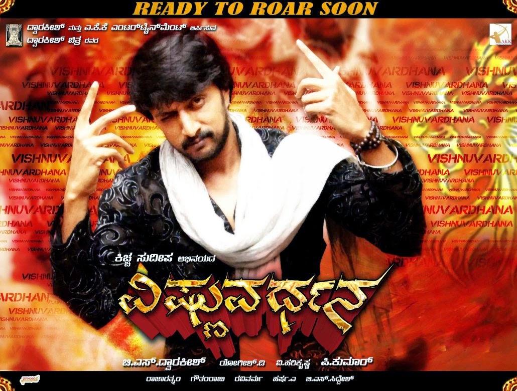 VishnuVardhana Kannada Movie Download