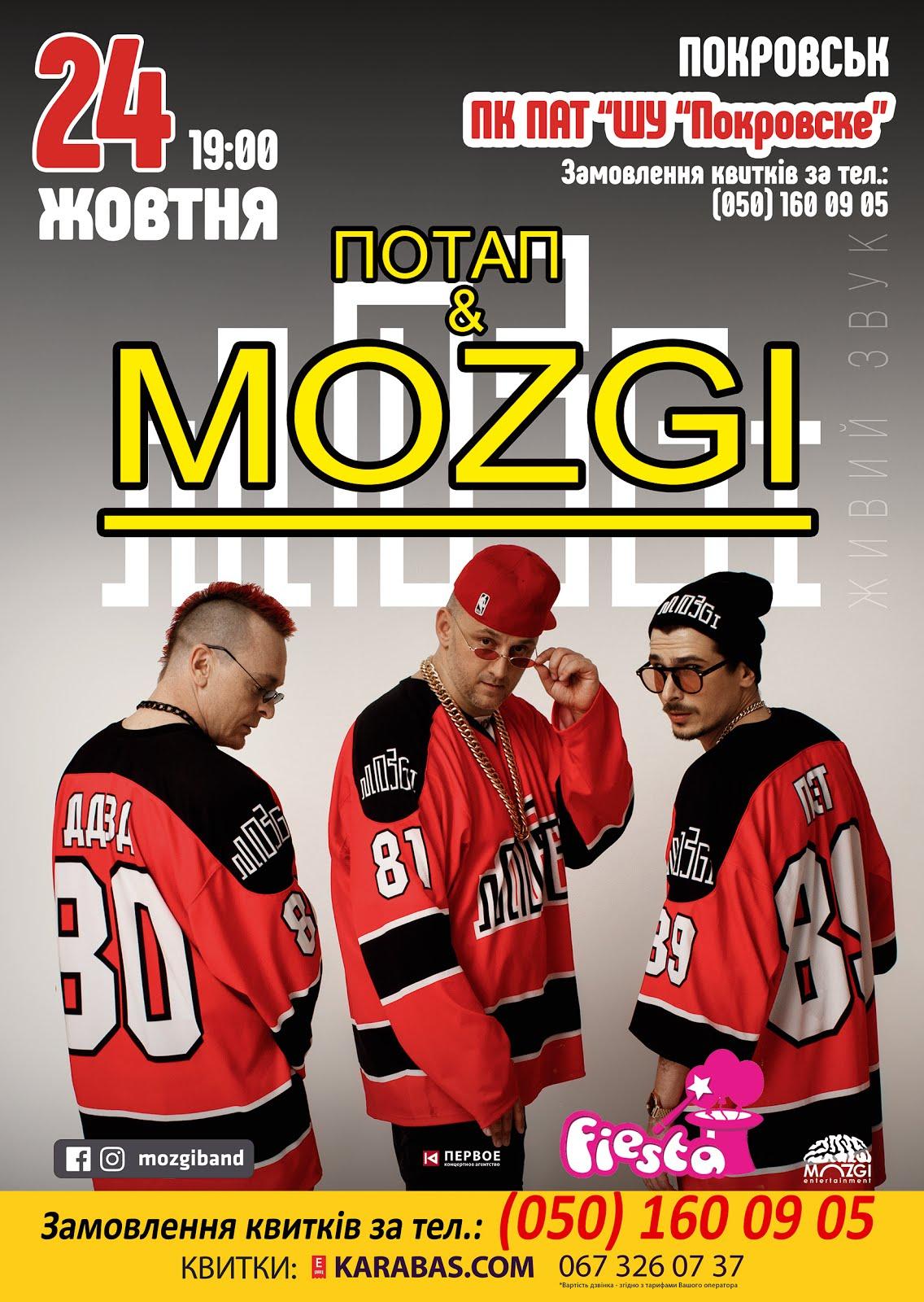 Грандиозный концерт в Покровске!