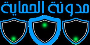 (( مــدونــــــة الحـمـايـــــة )) - برامج حماية مجانية