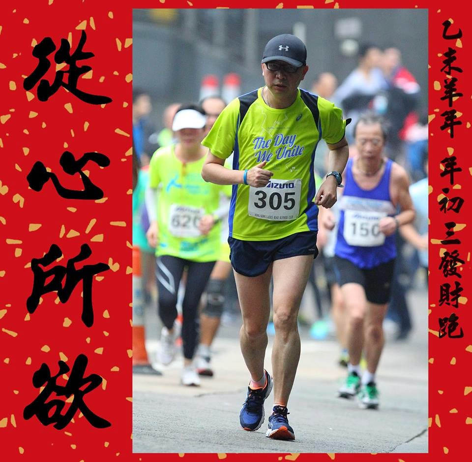 Marathon Runner: 34th Mizuno Fat Choy Run - 21 Feb 2015