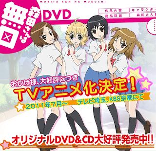 Morita wa Mukuchi anime television 2011