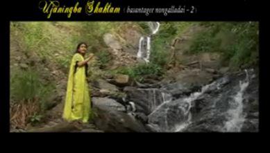 Khalli Eina - Ujaningba Shaktam