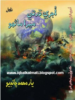 Ujri Dharti mera Manhoon Sindhi Romantic Novel
