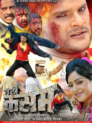 Teri Kasam Bhojpuri Movie First Look Poster