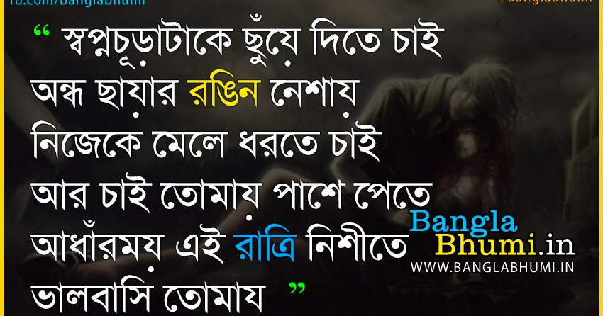 Drowing Sad Love Bangla: Bangla Sad Love Shayari HD Wallpaper