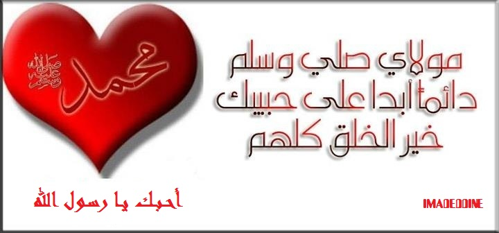 صلي على النبي صلى الله عليه وسلم mawlaya+salli.jpg
