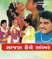 Sajan Haiye Sambhare Gujarati Movie Online