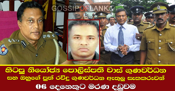 Former D.I.G Vaas Gunawardena and 5 others sentenced to death