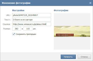 редактирование параметров картинки через визуальный редактор во вконтакте