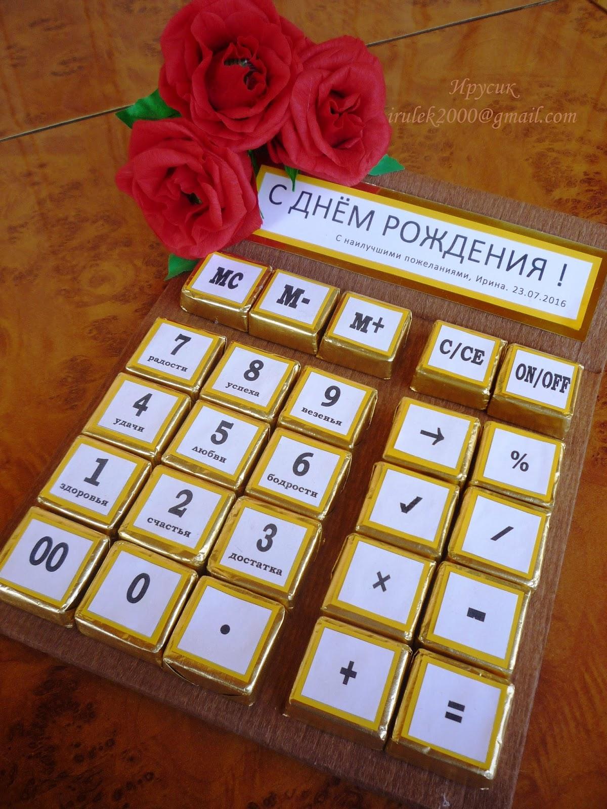 Подарок бухгалтеру из конфет