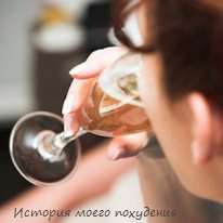Алкоголь понижает самоконтроль и отменяет все запреты