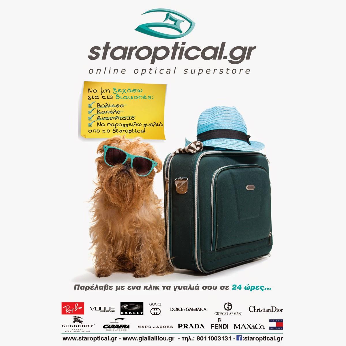 staroptical.gr blog - Γυαλιά Ηλίου - Γυαλιά Οράσεως - Φακοί Επαφής 548f0d144c6