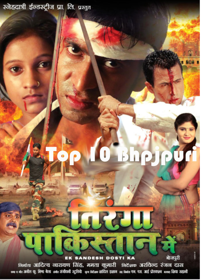 First look Poster Of Bhojpuri Movie Tirangaa Pakistan Me Feat Priyanka Pandit, Tanushree Chatterjee, Latest movie wallpaper, Photos