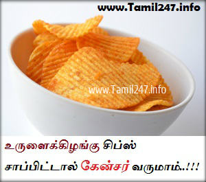 Awareness, Arokiyam tips in tamil, Healthy Foods, Food Safety in Tamil, urulai kilangu chips sappittal cancer varumaam, acrylamide in potato chips causes cancer, unavu sappidum murai, 120 °C fry potato, heating food not good for health, food safety in tamil