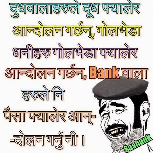 Nepali funny jokes sms whatsapp status wallpaper image photo pics ...