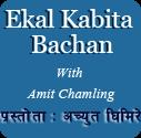 Ekal Kabita Bachan With Amit Chamling