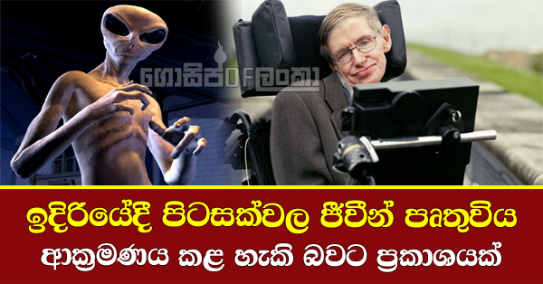 Stephen Hawking says advanced alien Life could 'conquer and colonise' humanity
