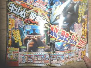 Bessatsu CoroCoro Feb 2012 Shougakukan