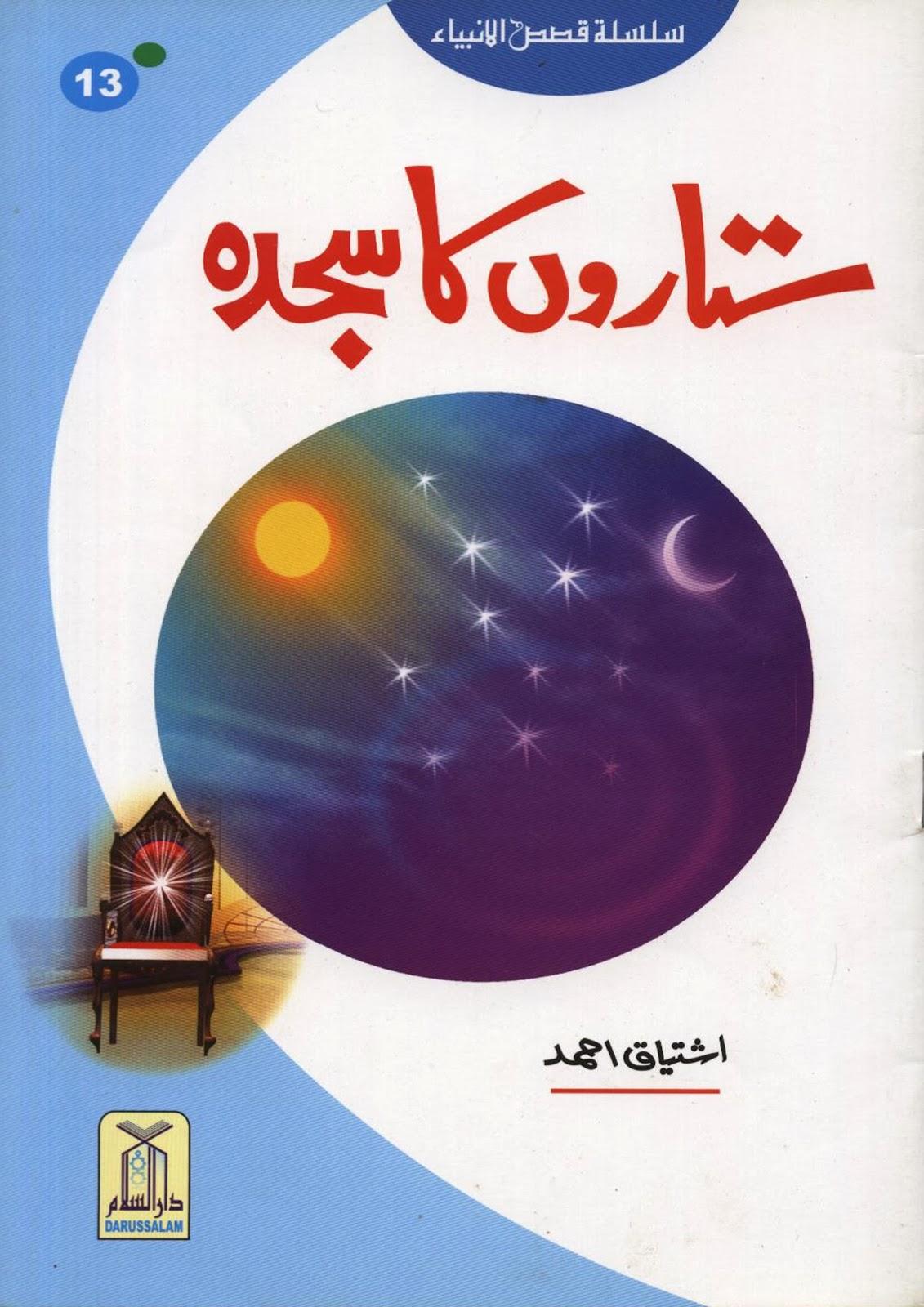 http://urduguru1.blogspot.com/2014/03/sitaron-ka-sajda-prophet-yousaf-as.html