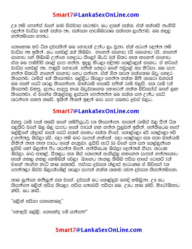 Sinhala wala teacher newhairstylesformen2014 com
