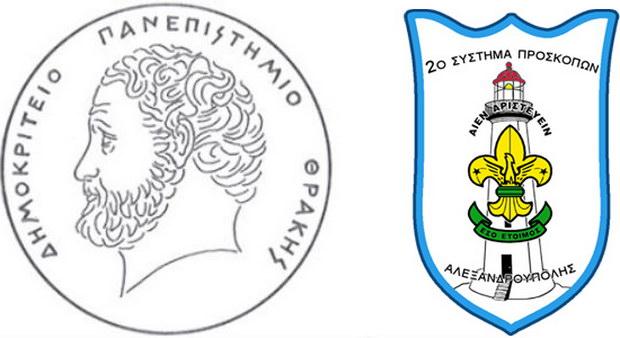 Συνεργασία Προσκόπων Αλεξανδρούπολης με το Δημοκρίτειο Πανεπιστήμιο Θράκης