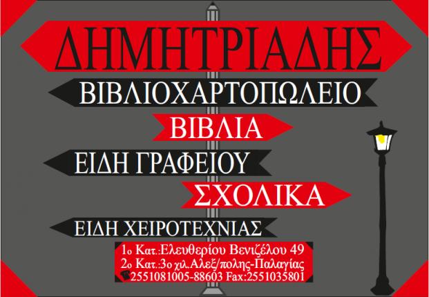 ΒΙΒΛΙΟΧΑΡΤΟΠΩΛΕΙΟ ΔΗΜΗΤΡΙΑΔΗ
