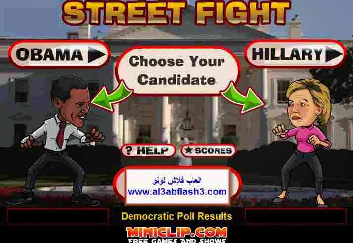 لعبة هيلاري واوباما