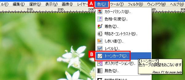 GIMP2の使い方 | トーンカーブ