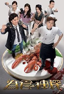 Ẩm Thực Thần Thám- Inspector Gourmet,為食神探