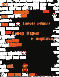 """+++ Галерея ФЕВРАЛЯ - """"Супер Марио и КИРПИЧИ"""" до 28/02"""