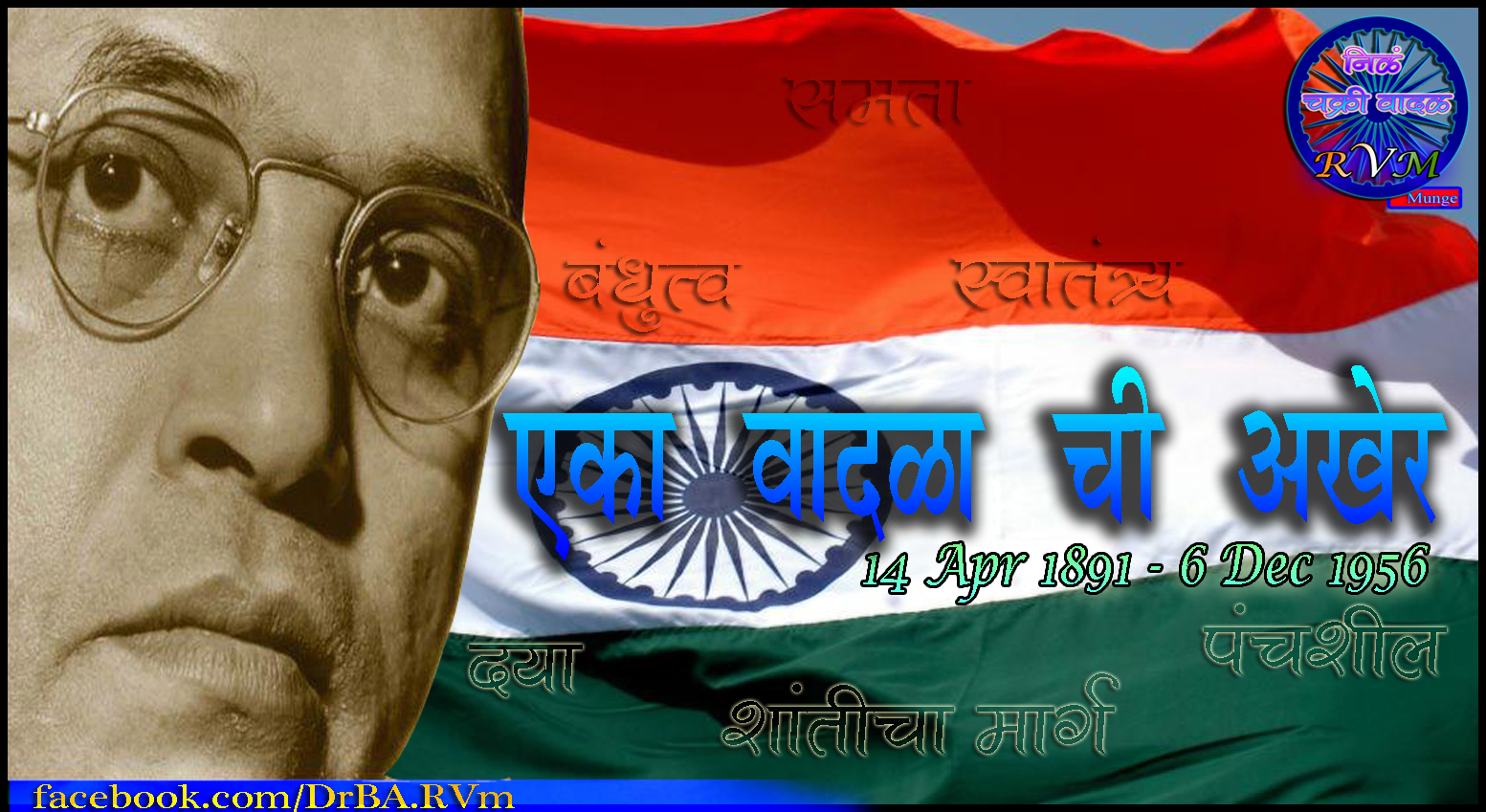 "dr babasaheb ambedkar essay Home related essays: sample essay on ""dr bhimrao ambedkar"" in hindi your essay on the bharat ratna – dr bhimrao ambedkar in hindi the biography on ""dr bhimrao ambedkar"" in hindi essay on the biography of dr br ambedkar navigation world's largest collection of essays."