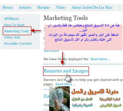 ادوات التسويق لمنتجات كليك بانك marketing tools clickbank2.jpg