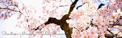 Sheautian's Mandarin Teaching