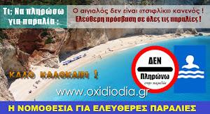 Η ΝΟΜΟΘΕΣΙΑ ΓΙΑ ΕΛΕΥΘΕΡΕΣ ΠΑΡΑΛΙΕΣ