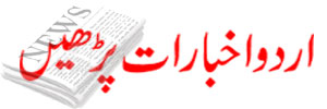 Read Urdu News papers