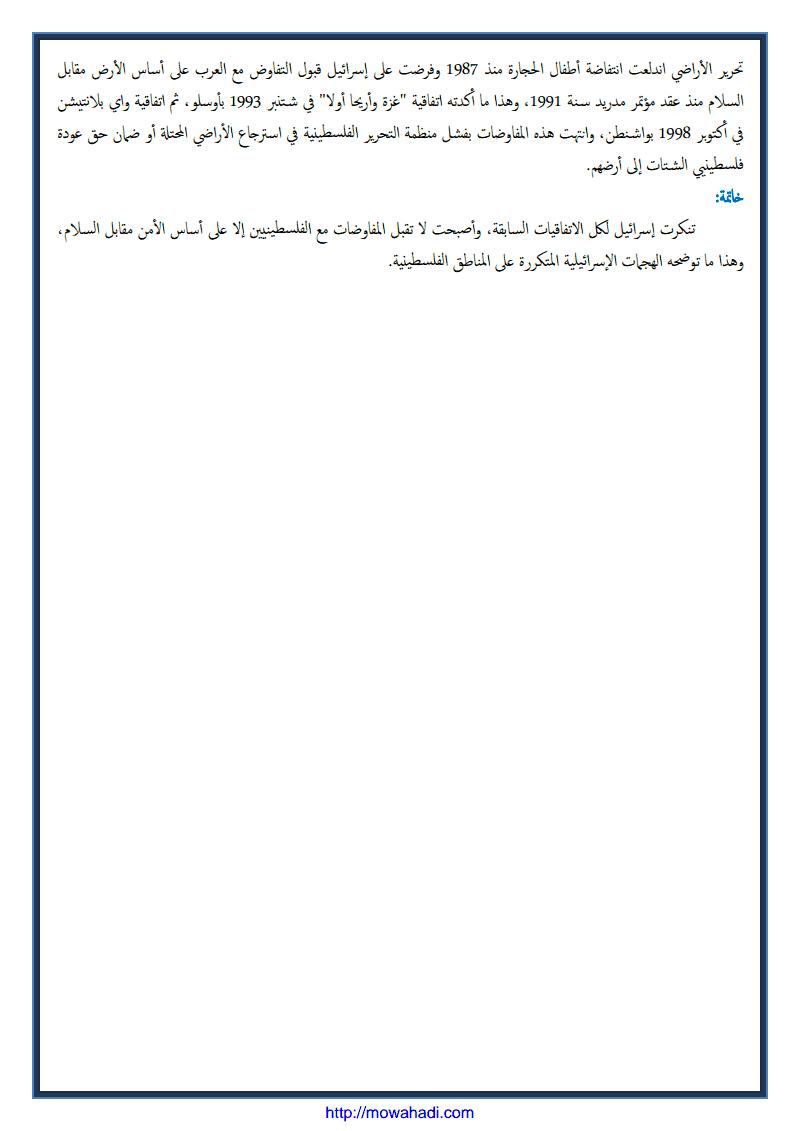 القضية الفلسطينية-1